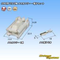 住友電装 090型 TS 2極 メスカプラー・端子セット タイプ1