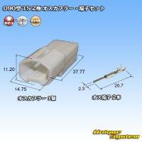 住友電装 090型 TS 2極 オスカプラー・端子セット タイプ1
