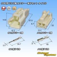 住友電装 090型 TS 2極 カプラー・端子セット タイプ2