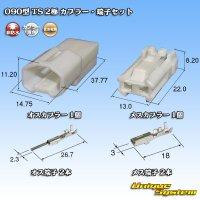 住友電装 090型 TS 2極 カプラー・端子セット タイプ1