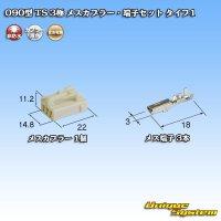 住友電装 090型 TS 3極 メスカプラー・端子セット タイプ1