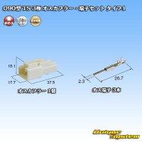 住友電装 090型 TS 3極 オスカプラー・端子セット タイプ1