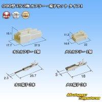 住友電装 090型 TS 3極 カプラー・端子セット タイプ1