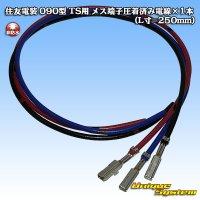 住友電装 090型 TS用 メス端子圧着済み電線×1本 (L寸=250mm)