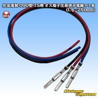 住友電装 090型 TS用 オス端子圧着済み電線×1本 (L寸=250mm)