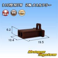 住友電装 110型 MTW 非防水 2極 メスカプラー 茶色