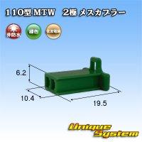 住友電装 110型 MTW 2極 メスカプラー 緑色