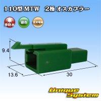 住友電装 110型 MTW 2極 オスカプラー 緑色