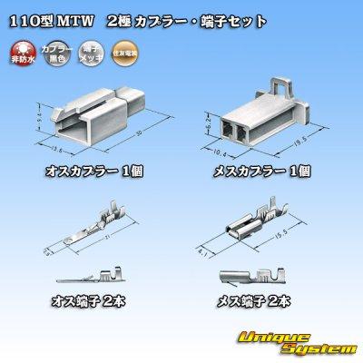 画像5: 住友電装 110型 MTW 非防水 2極 カプラー・端子セット 黒色
