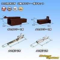 住友電装 110型 MTW 2極 カプラー・端子セット 茶色
