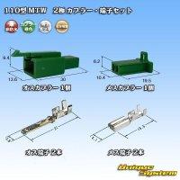 住友電装 110型 MTW 2極 カプラー・端子セット 緑色