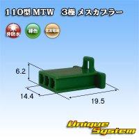 住友電装 110型 MTW 3極 メスカプラー 緑色