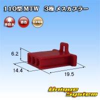 住友電装 110型 MTW 3極 メスカプラー 赤色