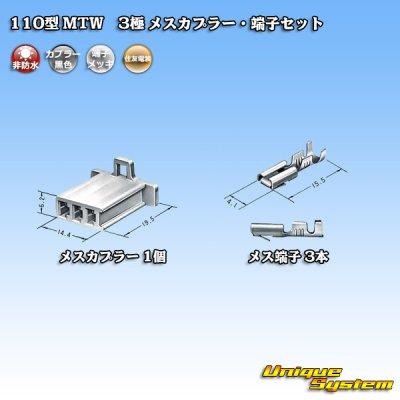 画像4: 住友電装 110型 MTW 非防水 3極 メスカプラー・端子セット 黒色