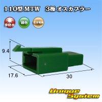 住友電装 110型 MTW 3極 オスカプラー 緑色