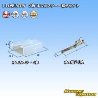 住友電装 110型 MTW 3極 オスカプラー・端子セット
