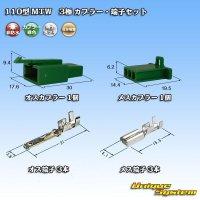住友電装 110型 MTW 3極 カプラー・端子セット 緑色