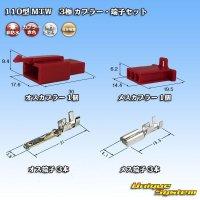 住友電装 110型 MTW 3極 カプラー・端子セット 赤色
