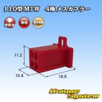 住友電装 110型 MTW 4極 メスカプラー 赤色