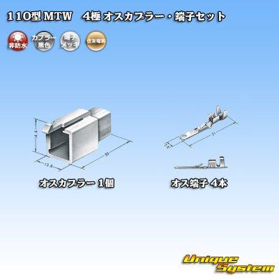 画像4: 住友電装 110型 MTW 非防水 4極 オスカプラー・端子セット 黒色