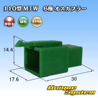住友電装 110型 MTW 6極 オスカプラー 緑色