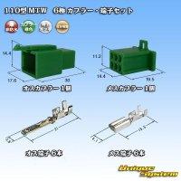 住友電装 110型 MTW 6極 カプラー・端子セット 緑色