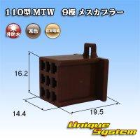 住友電装 110型 MTW 非防水 9極 メスカプラー 茶色