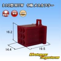 住友電装 110型 MTW 9極 メスカプラー 赤色
