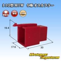 住友電装 110型 MTW 9極 オスカプラー 赤色