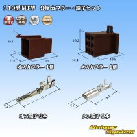 住友電装 110型 MTW 9極 カプラー・端子セット 茶色