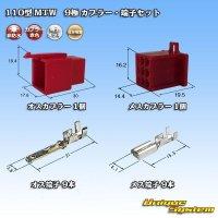 住友電装 110型 MTW 9極 カプラー・端子セット 赤色