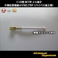 住友電装 110型 MTW メス端子 片側圧着電線AVS0.75F (バイパス加工用)