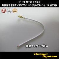 住友電装 110型 MTW メス端子 片側圧着電線AVS0.75F ロングタイプ(バイパス加工用)