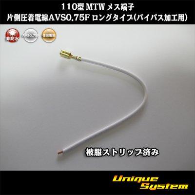 画像1: 住友電装 110型 MTW 非防水 メス端子 片側圧着電線AVS0.75F ロングタイプ(バイパス加工用)