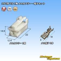 住友電装 187型 TS 非防水 1極 メスカプラー・端子セット