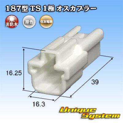 画像1: 住友電装 187型 TS 1極 オスカプラー