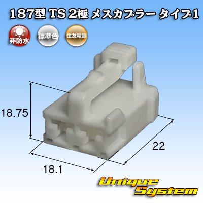 画像1: 住友電装 187型 TS 2極 メスカプラー タイプ1