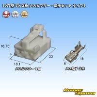 住友電装 187型 TS 非防水 2極 メスカプラー・端子セット タイプ1