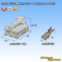 住友電装 187型 TS 非防水 2極 メスカプラー・端子セット タイプ2
