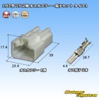 住友電装 187型 TS 非防水 2極 オスカプラー・端子セット タイプ1