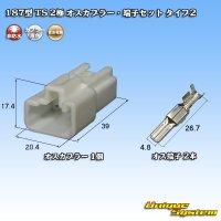 住友電装 187型 TS 非防水 2極 オスカプラー・端子セット タイプ2