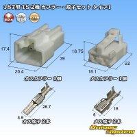 住友電装 187型 TS 非防水 2極 カプラー・端子セット タイプ1