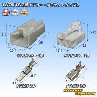 住友電装 187型 TS 非防水 2極 カプラー・端子セット タイプ2