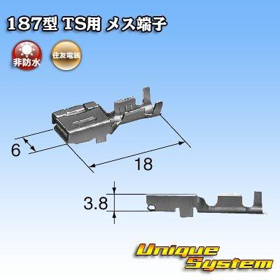 画像3: 住友電装 187型 TS用 メス端子