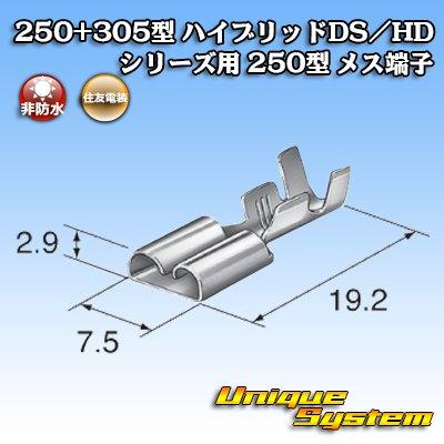 画像3: 住友電装 250+305型 ハイブリッド DS/HDシリーズ用 250型 非防水 メス端子