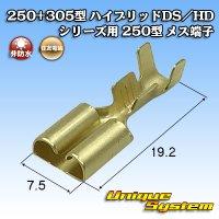 住友電装 250+305型 ハイブリッド DS/HDシリーズ用 250型 非防水 メス端子
