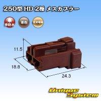 住友電装 250型 HD 非防水 2極 メスカプラー