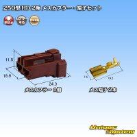 住友電装 250型 HD 非防水 2極 メスカプラー・端子セット