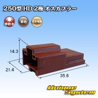 住友電装 250型 HD 非防水 2極 オスカプラー