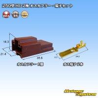 住友電装 250型 HD 非防水 2極 オスカプラー・端子セット